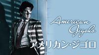 アメリカン・ジゴロ