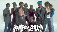 沖縄やくざ戦争