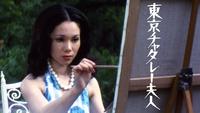 東京チャタレー夫人
