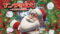サンタを救え!~クリスマス大作戦~