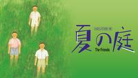 夏の庭-The Friends- (HDリマスター版)