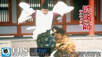 陰陽師【TBS OD】