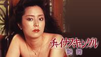 チャイナ・スキャンダル・艶舞