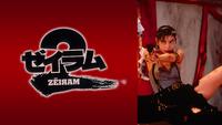 ゼイラム2【B-ch】