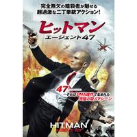 ヒットマン:エージェント47