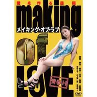青春H making of LOVE