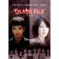 DEATH FILE 1