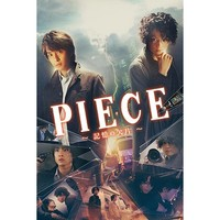 PIECE~記憶の欠片~
