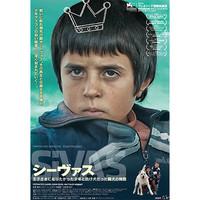 シーヴァス 王子様になりたかった少年と負け犬だった闘犬の物語