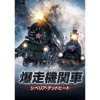 爆走機関車シベリア・デッド・ヒート