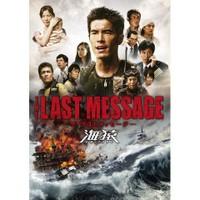 THE LAST MESSAGE 海猿 -ザ・ラストメッセージ-