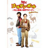 Mr.ゴールデン・ボール/史上最低の盗作ウォーズ