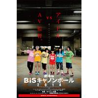 劇場版 BiSキャノンボール2014