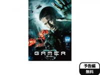GAMER-ゲーマー-