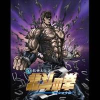 真救世主伝説 北斗の拳 ZERO ケンシロウ伝