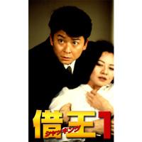 借王-シャッキング‐1