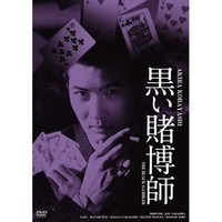 黒い賭博師