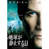 地球が静止する日(2008)