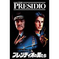 プレシディオの男たち