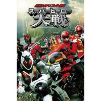 仮面ライダー×スーパー戦隊 スーパーヒーロー大戦