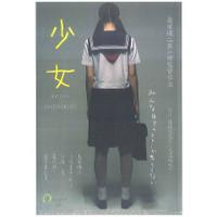少女~an adolescent