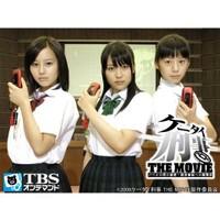 ケータイ刑事 THE MOVIE バベルの塔の秘密~銭形姉妹への挑戦状