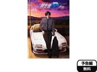 新劇場版「頭文字D」Legend3‐夢現‐