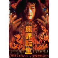 魔界転生(2003年)