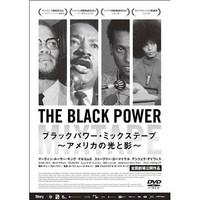 ブラックパワー・ミックステープ~アメリカの光と影~