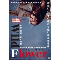 青春H2 Wild Flower ワイルド・フラワー