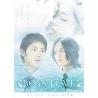 BOYS LOVE 劇場版 ディレクターズ・カット完全版