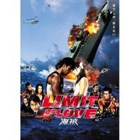 LIMIT OF LOVE 海猿