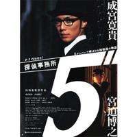 """探偵事務所5"""" ~5ナンバーで呼ばれる探偵達の物語~"""