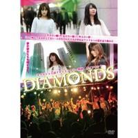 DIAMONDS/ダイアモンド