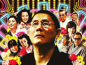 監督・ばんざい!の映画評論・批評