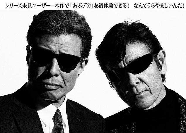横浜を守り続けてきた刑事コンビに、ファンを代表して川田が万感の思いを告白
