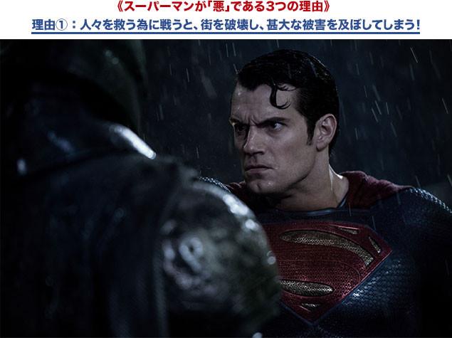 圧倒的なパワーを誇るスーパーマンは、活動するだけで大破壊が生まれる