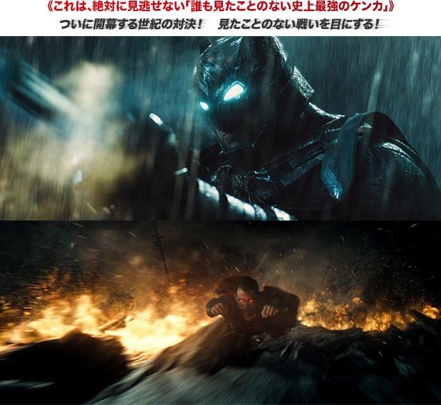 人類最大の「敵」となったスーパーマン(下)にバットマン(上)はどう立ち向かうのか