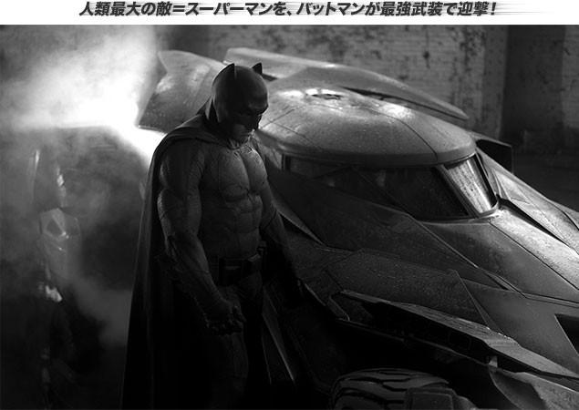 バットモービルも新デザインに。対スーパーマン用の兵器として活躍を見せる