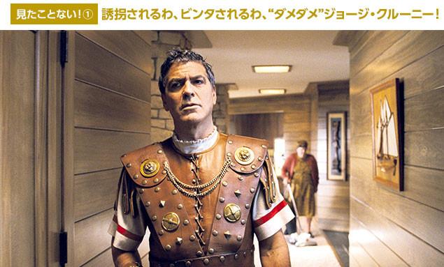 ローマ時代を描く超大作映画の主演スター役として、威厳たっぷりに振る舞うが……