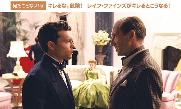 2度のアカデミー賞ノミネートを誇る英国紳士、ファインズの変貌ぶりは?