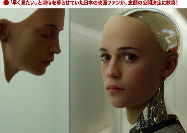 """旬の女優アリシア・ビカンダーが見せる、アンドロイド・エヴァの""""人間性""""にも注目"""