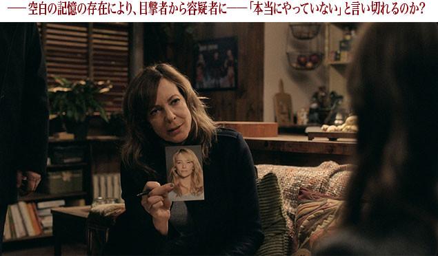 レイチェルを訪れ、メガンの写真を見せるFBI捜査官。「私は疑われている!?」
