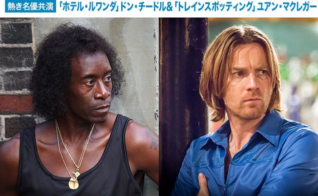 マイルス役のチードル(左)と、音楽誌記者役のマクレガー(右)のコンビに注目