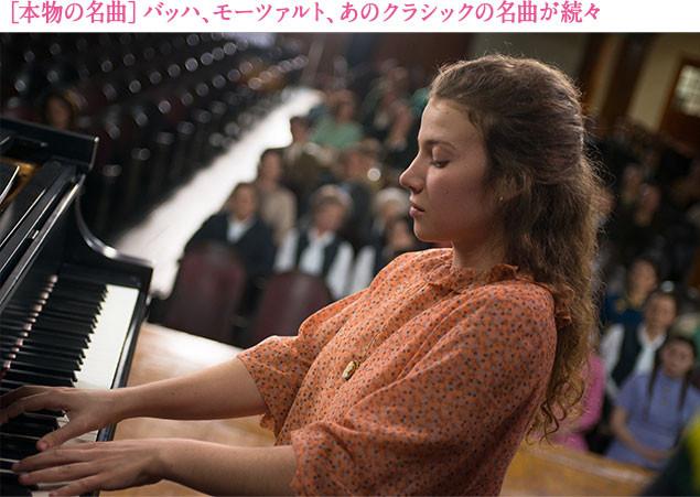 ヒロインを演じたライサンダー・メナードは、実際に活躍する気鋭のピアニスト