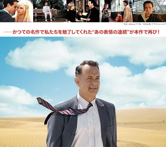 ハリウッドを代表する名優が、「普通のサラリーマン」役で原点回帰!