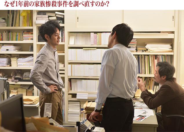 事件の再取材を上司に直訴する田中。何が彼をそこまで駆り立てるのか?