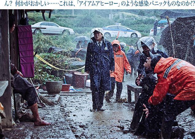 壮絶な現場で茫然とする加害者の身体には、皆、湿しんが発生する同じ症状が……