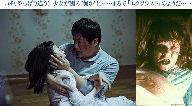 湿しんはジョングの娘にも発生。「エクソシスト」(右)の少女のような変貌を見せる