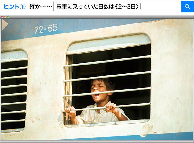 「外に出して!」迷い込んでしまった列車は、長距離の回送列車だった!